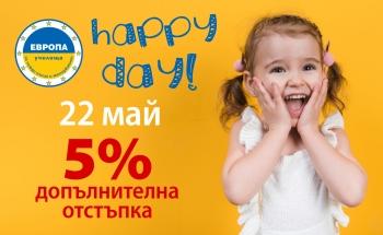 HAPPY DAY в Училища ЕВРОПА - Ботевград с 5% допълнителна отстъпка!