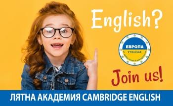 Лятна академия Cambridge English - Велико Търново