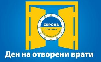 Ден на отворени врати в Училища ЕВРОПА – Враца
