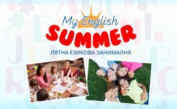 My English Summer - лятна езикова занималня в София