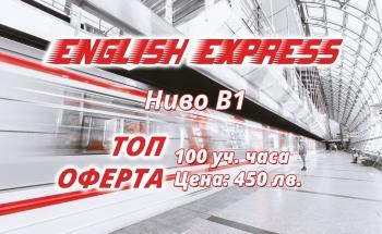 Летен курс по английски език за възрастни в Училища ЕВРОПА – Враца