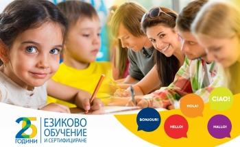 Записване за езиково обучение за новата учебна 2019/2020 година