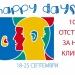 Happy Days: 18 - 25 септември. Отстъпки за нови клиенти!