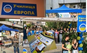 Информационно-образователен щанд пред Съдебната палата във Велико Търново