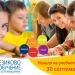 Начало на новата учебна 2019–2020 година в Училища ЕВРОПА - Велико Търново на 30 септември!