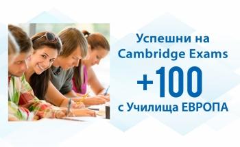 Програма +100 с Училища ЕВРОПА