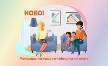 Нови инициативи в Училища ЕВРОПА - Пловдив
