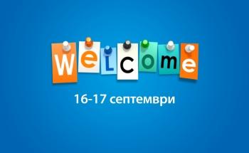 Дни на отворените врати в Училища ЕВРОПА - Бургас