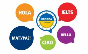 Предстоящи курсове за гимназисти и възрастни в Училища ЕВРОПА – Бургас