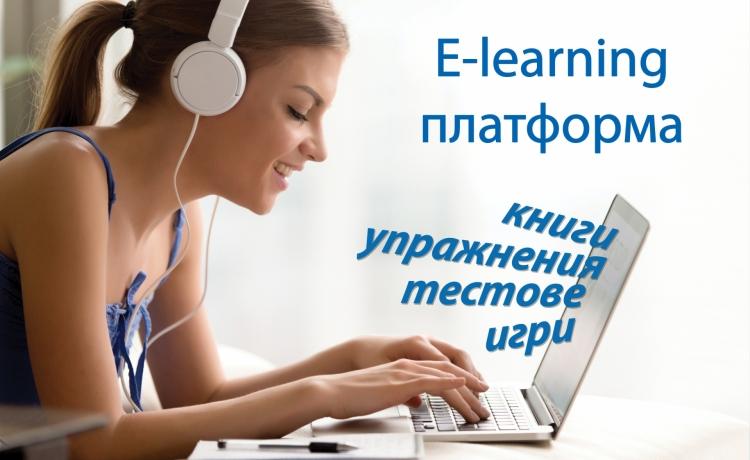 """НОВО! Програма """"Училища ЕВРОПА+"""" - до 150 допълнителни часа безплатна онлайн подготовка"""