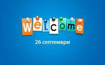 Ден на отворените врати в Училища ЕВРОПА - Шумен