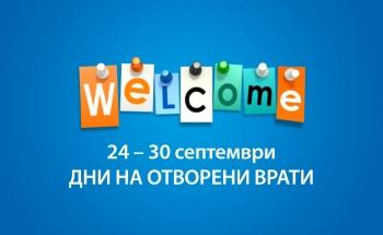 Дни на отворени врати в Горна Оряховица