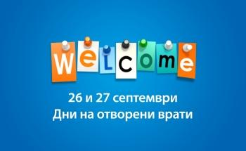 Дни на отворени врати в Училища ЕВРОПА – Пазарджик