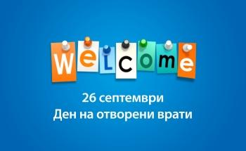 Ден на отворени врати в Училища ЕВРОПА - Козлодуй
