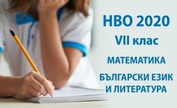 Подготовка по математика и български език и литература за НВО за VII клас