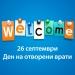 Училища ЕВРОПА - Пловдив отварят врати на Европейския ден на езиците