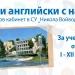 """Езиков кабинет на Училища ЕВРОПА - Враца в СУ """"Никола Войводов"""""""