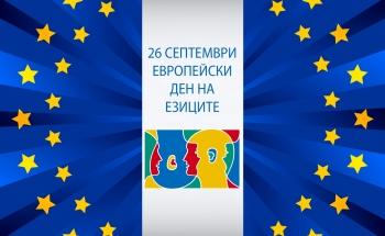 Училища ЕВРОПА - Русе поздравяват всички с Европейския ден на езиците