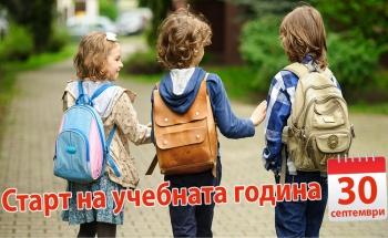 Откриване на новата учебна година в Училища ЕВРОПА - Лом