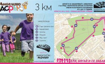 Училища ЕВРОПА – Пловдив е партньор в провеждането на Маратон Пловдив 2016 г.