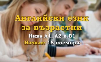 Нови курсове по английски език за възрастни в Училища ЕВРОПА - Враца