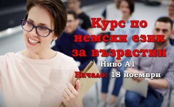 Нов курс по немски език за възрастни от ноември във Враца