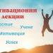 БОНУС! Мотивационни лекции за всички ученици в Училища ЕВРОПА - Пловдив