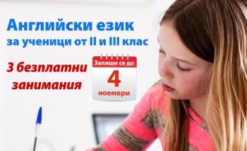 Демонстрационни безплатни занимания в Училища ЕВРОПА - Панагюрище