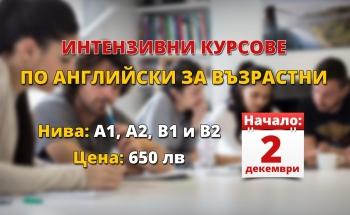 Интензивни курсове по английски за възрастни в Училища ЕВРОПА - Стара Загора