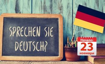 Училища ЕВРОПА-Русе организират курс по немски език за възрастни