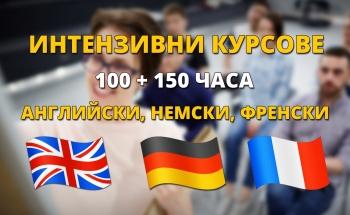 100 + 150 часа интензивни курсове за възрастни по английски, немски и френски в Училища ЕВРОПА - Добрич
