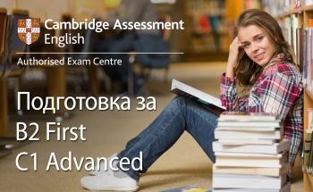 Курсове за подготовка за изпитите на Кеймбридж B2 FIRST и C1 Advanced