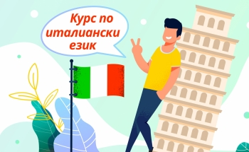 Научи италиански с Училища ЕВРОПА - Стара Загора