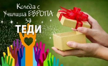 Коледа с Училища ЕВРОПА - ЗА ТЕДИ!