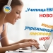 """Какво ново в e-learning платформата """"Училища ЕВРОПА+"""""""