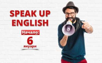 Speak Up ENGLISH - разговорен английски за възрастни в Училища ЕВРОПА - Велико Търново
