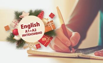 НОВО! Интензивен курс по английски за начинаещи във В. Търново. БОНУС ПАКЕТ!