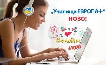 Три коледни игри с Училища ЕВРОПА!