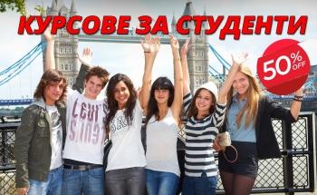 Курсове по чужди езици за студенти в Сливен с 50% отстъпка