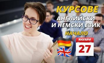 Нови курсове по английски и немски език за възрастни в Перник