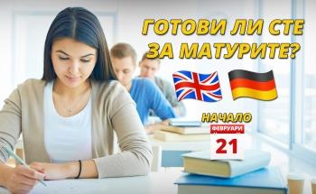Практикуми за матурите по английски и немски език в Училища ЕВРОПА - В. Търново