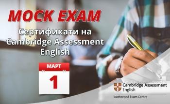 Пробен изпит за изпитите за сертификати на Кеймбридж в Училища ЕВРОПА - Пловдив