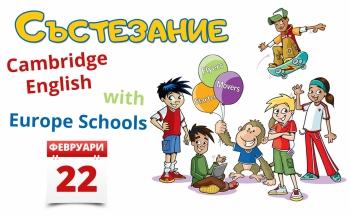 Състезание по английски език Cambridge English with Europe Schools в Училища ЕВРОПА - Пазарджик