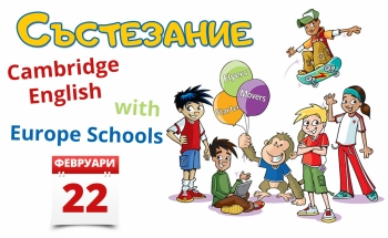 Състезание по английски език Cambridge English with Europe Schools в Училища ЕВРОПА - Панагюрище