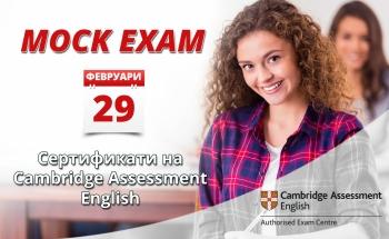 Пробен изпит за изпитите за сертификати на Кеймбридж в Училища ЕВРОПА - Пазарджик