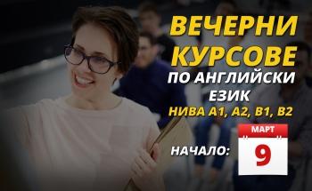 Вечерни интензивни курсове по английски език в София
