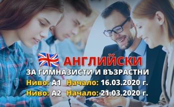 Нови курсове по английски език за гимназисти и възрастни в Бургас от пролетта