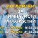 Нови курсове по английски език за гимназисти и възрастни в Бургас