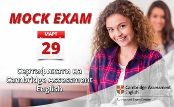 Mock exam за изпитите за сертификати на Cambridge Assessment English в Бургас