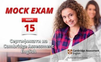 Mock exam за изпитите за сертификати на Cambridge Assessment English в Стара Загора